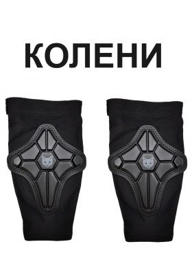 Защита Коленей (Knee) - Guard Pro 2 - Jet-Cat - 2 предмета